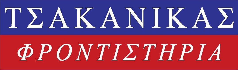 https://www.facebook.com/tsakanikas.edu.gr/